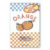 (在庫限り)タバコサイズコンドーム オレンジ