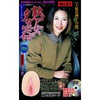DVDホール No7 熟女名器 (上原)