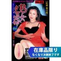 DVDホール No8 熟女名器 (松浦)