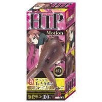 HIP Motion (ヒップモーション)