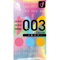 オカモト003(ゼロゼロスリー)3色カラー (12個入)