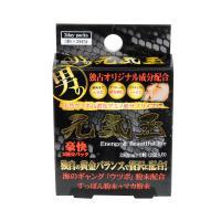 (軽減税率) 元気玉サプリ 3粒×【 2 】包入り