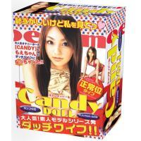 Candy Doll <キャンディドール> 正常位タイプ