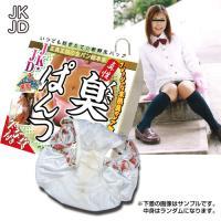 臭いぱんつ JKJD ⑥  9/上旬