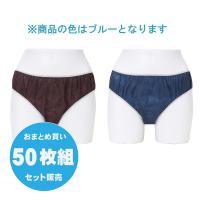 【特価】 ペーパーショーツ 50枚組 (ブルー)