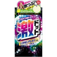 激ドット LONG PLAY (8個)
