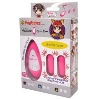 Pleasureローター (デュアル) ピンク