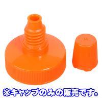 ハチミツ容器 ( キャップのみ・小 ) 1個