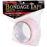究極のボンテージテープ(ピンク)