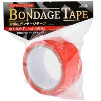究極のボンテージテープ(赤)