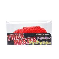 トリックマスター (赤ロープ)