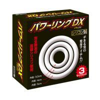 パワーリング(DX)ホワイト