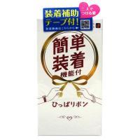 ひっぱリボン (簡単装着) 5コ入