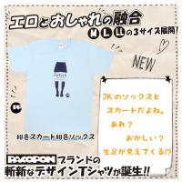エロTシャツ(紺色スカート&ソックス)LL