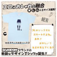 エロTシャツ(紺色スカート&ソックス)L