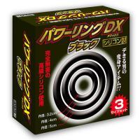 パワーリング(DX)ブラック
