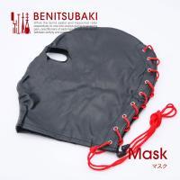 紅椿 BENITSUBAKI(マスク)