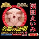 名器の証明ファイル No.012 深田えいみ   の画像(1)