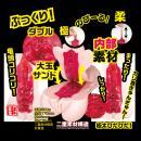 名器の証明ファイル No.012 深田えいみ   の画像(4)
