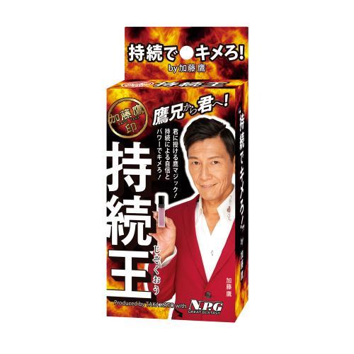 加藤鷹印 持続王  9/上旬
