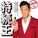 加藤鷹印 持続王  9/上旬 の画像(1)
