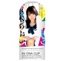 AV ONA CUP #015 枢木あおい