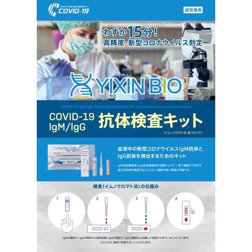 新型コロナ抗体検査キット