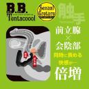 B.B.テンタクール(セクシャルクリーチャー)の画像(3)