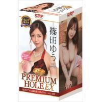 KMPプレミアムホールEX (篠田ゆう)【国内販売限定】