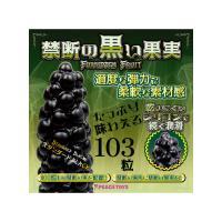 禁断の黒い果実 【スタンダードBlack】