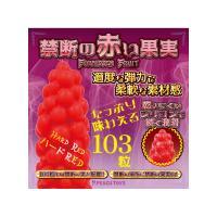 禁断の赤い果実 【ハードRed】