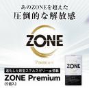ZONE(ゾーン)プレミアム1000 (5個入)の画像(1)