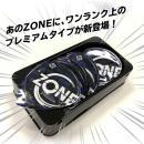 ZONE(ゾーン)プレミアム1000 (5個入)の画像(2)