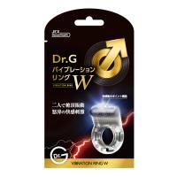 ドクターG バイブレーションリング W(ダブル)