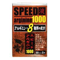 (軽減税率) スピードアルギニン1000 50ml 2本