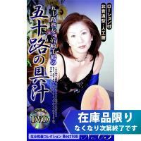 DVDホール No3 五十路の具汁 (岩崎)