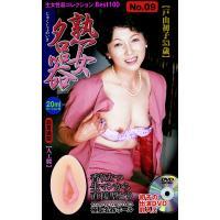DVDホール No9 熟女名器 (戸山)