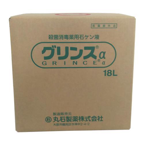 グリンスα(アルファ) 18L