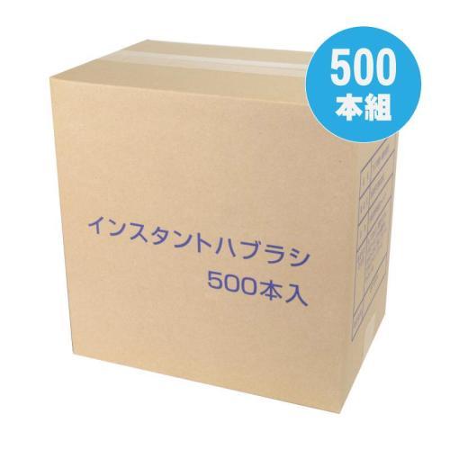 粉付き歯ブラシ500本組