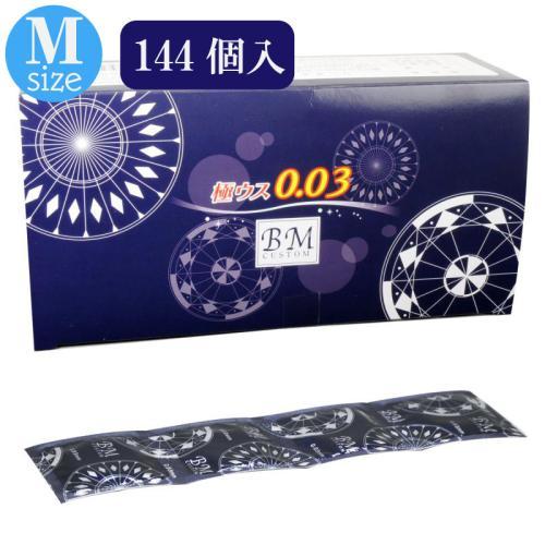 極ウス0.03 (144入)