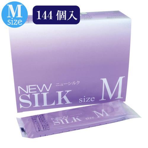ニューシルク (M) 144個入