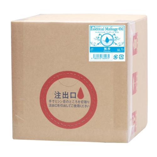 エッセンシャルマッサージオイル( 5L )無香