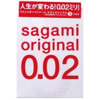 (終了)サガミオリジナル0.02 3個入   【C0422へ仕様変更】