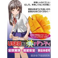 USED加工パンツ(女子高生編2)
