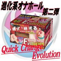 Quick Change Evolution クイックチェンジエボリューション