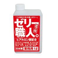ゼリー職人 業務用 1ℓ レッド(ヒアルロン酸配合)