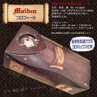 Maiden -メイデン-