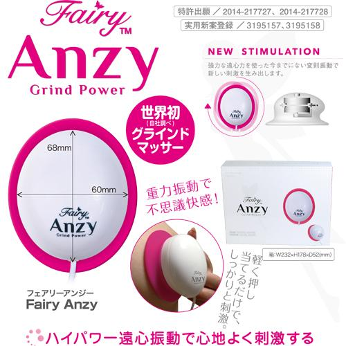 Fairy Anzy フェアリーアンジー