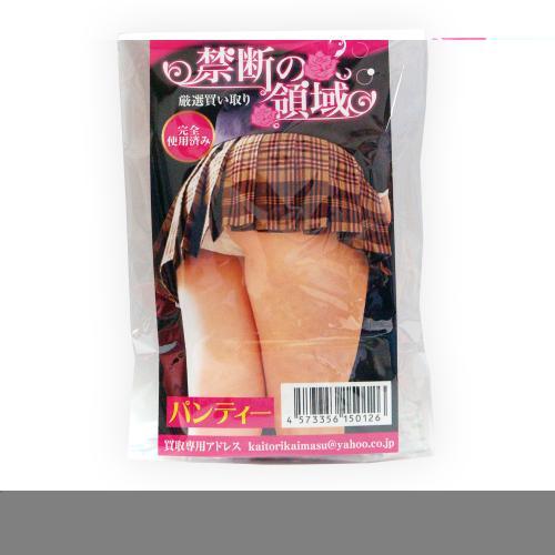 【禁断の領域】女子高生のパンティー  【 在庫 1】