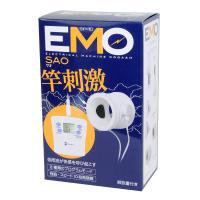 EMO(イーモ)サオ